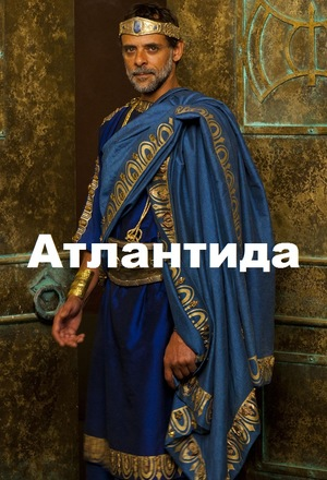 Сериал «Атлантида» (2013 – 2015)