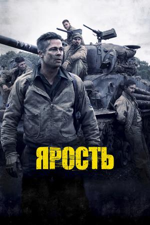 Фильм «Ярость» (2014)