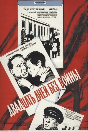 Фільм «Двадцять днів без війни» (1976)