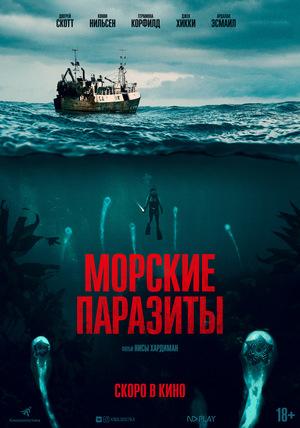 Фильм «Морские паразиты» (2019)