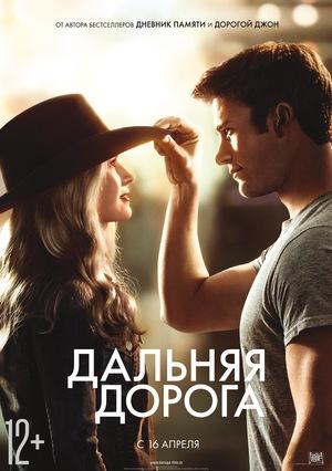 Фильм «Дальняя дорога» (2015)