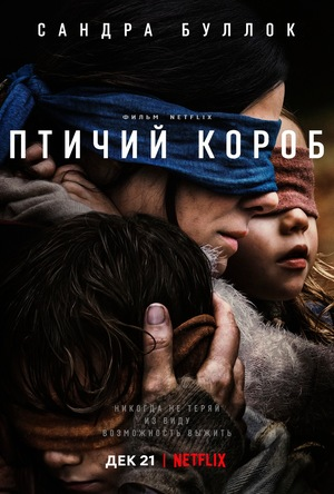 Фильм «Птичий короб» (2018)