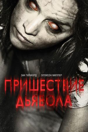 Фильм «Пришествие Дьявола» (2014)