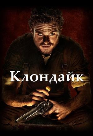 Сериал «Клондайк» (2014)