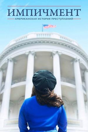 Сериал «Американская история преступлений» (2016 – ...)