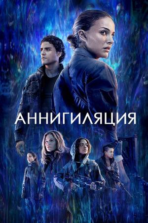 Фильм «Аннигиляция» (2018)