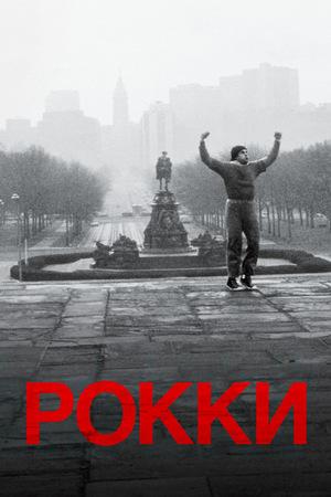 Фильм «Рокки» (1976)