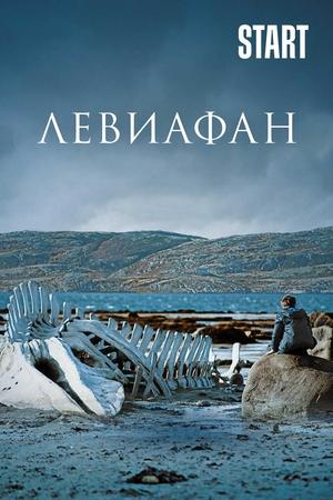 Фильм «Левиафан» (2014)