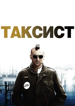 Фильм «Таксист» (1976)