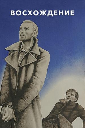 Фільм «Сходження» (1976)