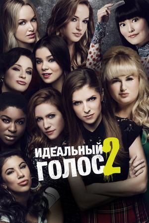 Фильм «Идеальный голос 2» (2015)