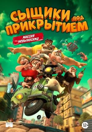 Мультфильм «Сыщики под прикрытием» (2014)