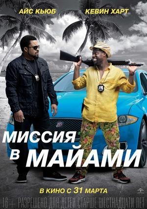 Фильм «Миссия в Майами» (2016)