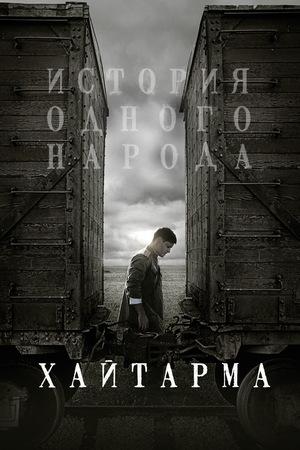 Фильм «Хайтарма» (2012)