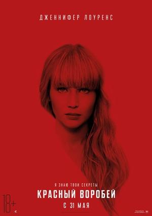 Фильм «Красный воробей» (2018)
