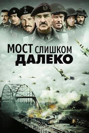 Фильм «Мост слишком далеко» (1977)