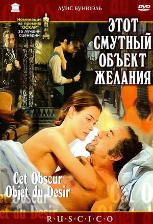 Фильм «Этот смутный объект желания» (1977)