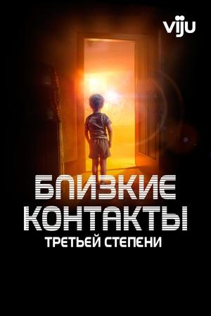 Фильм «Близкие контакты третьей степени» (1977)