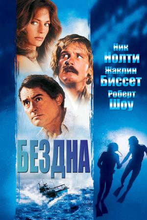 Фильм «Бездна» (1977)