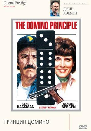 Фильм «Принцип домино» (1977)