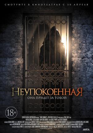 Фильм «Неупокоенная» (2015)