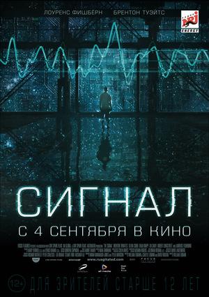 Фильм «Сигнал» (2014)