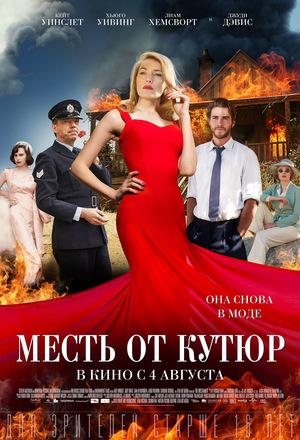Фильм «Месть от кутюр» (2015)