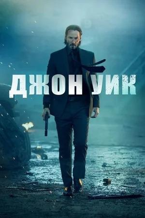 Фильм «Джон Уик» (2014)