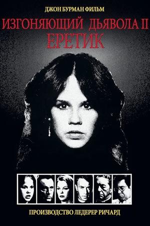 Фильм «Изгоняющий дьявола II: Еретик» (1977)