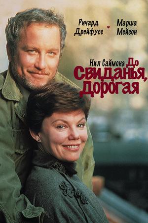 Фильм «До свиданья, дорогая» (1977)