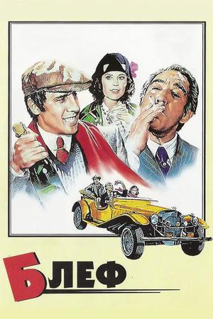 Фильм «Блеф» (1976)
