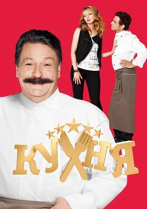 Серіал «Кухня» (2012 – 2016)