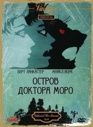 Фильм «Остров доктора Моро» (1976)