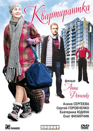 Фильм «Квартирантка» (2008)