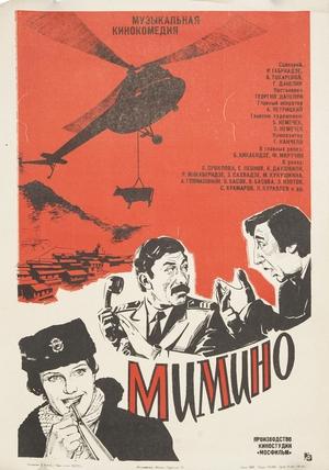 Фильм «Мимино» (1977)