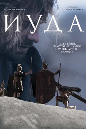 Фильм «Иуда» (2013)