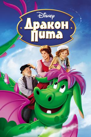 Мультфильм «Дракон Пита» (1977)