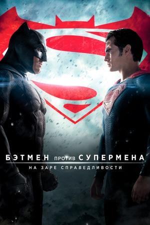 Фильм «Бэтмен против Супермена: На заре справедливости» (2016)