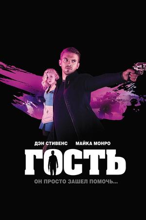 Фильм «Гость» (2013)