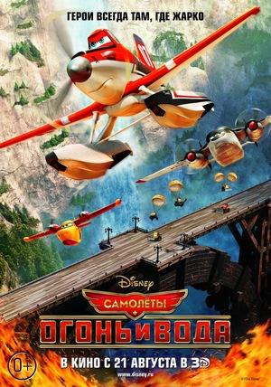 Мультфильм «Самолеты: Огонь и вода» (2014)