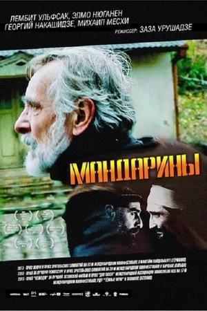 Фильм «Мандарины» (2013)