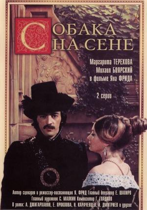 Фильм «Собака на сене» (1977)