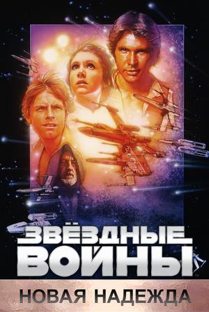 Фильм «Звёздные войны: Эпизод 4 — Новая надежда» (1977)