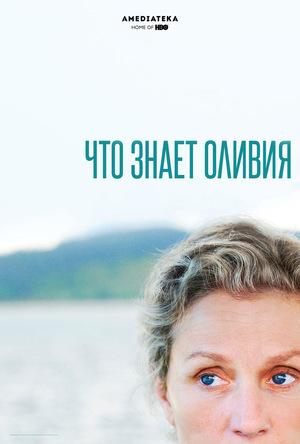 Сериал «Что знает Оливия» (2014)