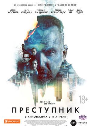 Фильм «Преступник» (2015)