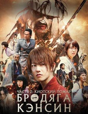 Фильм «Бродяга Кэнсин: Великий киотский пожар» (2014)