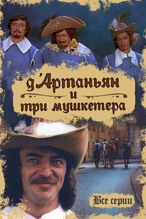 Серіал «Д'Артаньян та три мушкетери» (1979)