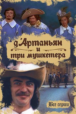Сериал «Д`Артаньян и три мушкетера» (1979)