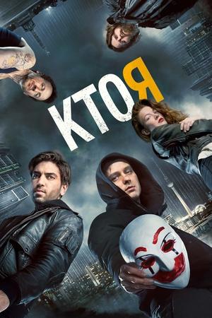 Фильм «Кто я» (2014)