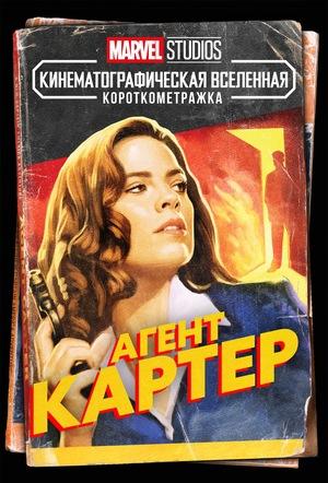 Фильм «Короткометражка Marvel: Агент Картер» (2013)
